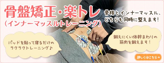 淡路市中田 こぐり整骨院の骨盤矯正・楽トレ(インナーマッスルトレーニング)