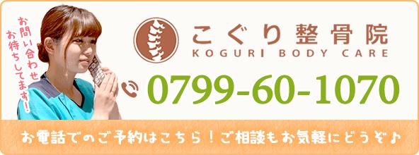 淡路市中田 こぐり整骨院電話番号:0799-60-1070