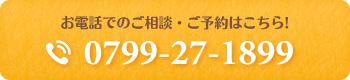 古栗接骨院tel:0799-27-1899