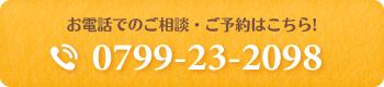ものべ接骨院tel:0799-23-2098