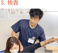 淡路市中田 こぐり整骨院の検査