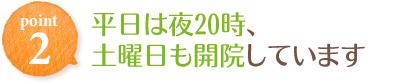 淡路市中田 こぐり整骨院は平日は夜20時、土曜日も開院しています