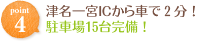 淡路市中田 こぐり整骨院は津名一室ICから車で2分。駐車場15台完備