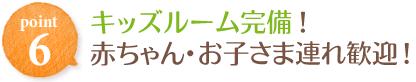 淡路市中田 こぐり整骨院はキッズルーム完備!赤ちゃん・お子さま連れ歓迎!
