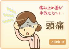淡路市中田 こぐり整骨院の頭痛
