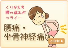 淡路市中田 こぐり整骨院の腰痛・坐骨神経痛